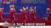 第十三届舞动北京群众舞蹈大赛广场舞决赛开赛