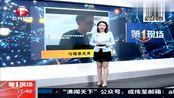 杭州女童被租客带走失联:生父表示孩子失踪与母亲无关
