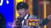 林俊杰唱《一千年以后》,薛之谦看到男神,开心的像个孩子