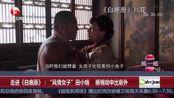 """走进《白鹿原》:""""风情女子""""田小娥"""