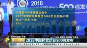 2018中国民营企业500强发布