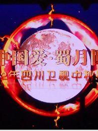 四川卫视中秋晚会