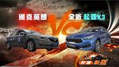 针锋相怼:起亚K3 VS 英朗 10万合资家轿谁更帅更值?