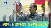 举椅怒砸陈水扁,怒怼李登辉,盘点新党主席郁慕明传奇人生