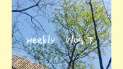 【weekly vlog下】【羊驼和雪梨】和我们一起拥抱春天叭