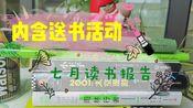 七月读书报告+【抽书】《人类群星闪耀时》活动 8.30开奖