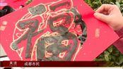 寻味中国年 全民写春联