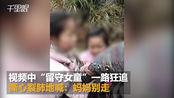 【贵州】反转!父母返工留守女童哭喊挽留?官方:纯属炒作