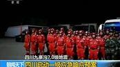 四川九寨沟7.0级地震|四川启动一级应急响应预案
