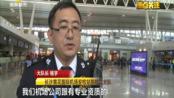 机场截留的超规违禁品去哪了?(二):黄花国际机场 日均截留打火机三千个充电宝逾百个