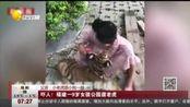 父亲:小老虎跟小狗一样 吓人!福建一9岁女孩公园遛老虎
