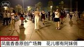 最新广场舞花儿哪有阿妹俏凤凰香香广场舞