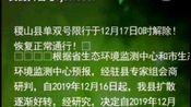 稷山单双号限行12月17号0时解除