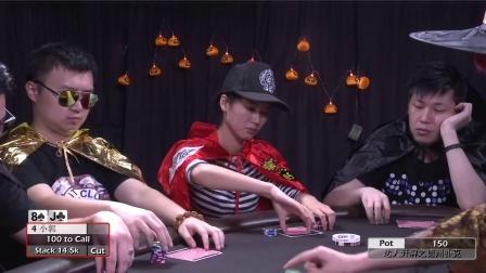 达人开牌德州扑克第二季第9集