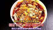 美食纪录片:韩国明星在成都吃夫妻肺片,辣椒油,有鲜奶油的口感