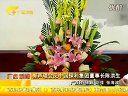 郭声琨会见中国保利集团董事长陈洪生 120508   广西新闻