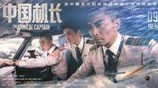 《中国机长》票房突破20亿,荷兰弟寸头造型你还喜欢吗?