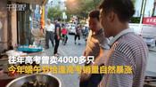 【江苏】大写的服!大叔日销三千只状元粽  高考期间曾经卖过五千只