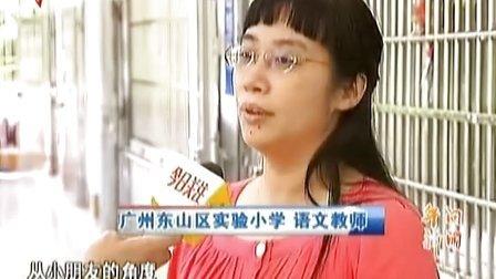 广州试点小学语文取消期末考笔试 110923 广东午间新闻