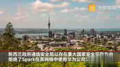 新西兰政府的决定来了!新西兰运营商Spark宣布禁用华为5G设备