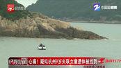 心痛!杭州9岁失联女童遗体被找到,象山公安发布案件最新进展