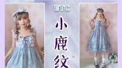 【月儿Tsuki】Lolita开箱 - etc小鹿纹带纱切替☆普普通通的可爱~