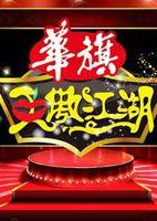 笑傲江湖 天津卫视版