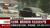 北方多地强降雨:河北邯郸——暴雨持续来袭 市区多处积水严重 北京您早