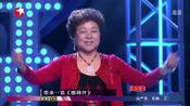 妈妈咪呀:神奇老太唱自创神曲,金星指使黄舒骏买版权