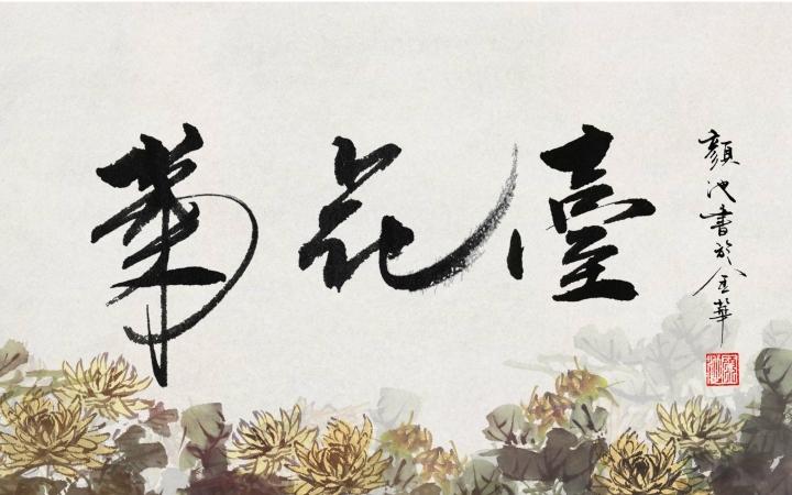 【西瓜JUN&王胖子】菊花台