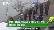 山东走失女大学生遇难,监控记录最后影像,家属:她留了5页遗书