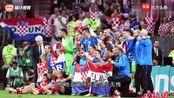 《根伟侃球》第23期:克罗地亚队首进决赛的秘诀适膊么?
