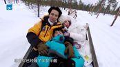 漫游记钟汉良郭麒麟佟丽娅坐驯鹿雪橇,相互依偎治愈满分
