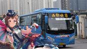 [XATR.226] 西安县际班车西鄠快客 (人民路汽车站~G5~城南客运站) 全程前方展望