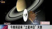 """今晚将迎来 """"土星冲日""""天象"""