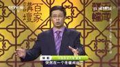 《百家讲坛》雍正十三年传位之谜