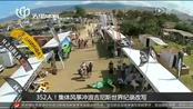 352人!集体风筝冲浪吉尼斯世界纪录改写