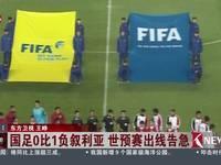 国足0比1负叙利亚 世预赛出线告急