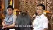 赵旭东教授解析公司法司法解释四征求意见稿