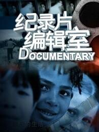 上海纪实纪录片编辑室[2019]