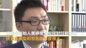 拼多多创始人回应刘强东:我们和京东不一样-万花筒-小看资讯