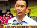 深圳民间爱心组织捐赠贫困小学教学设备