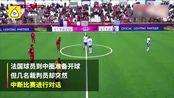 6人制世界杯中国3-2领先法国,因抗议判罚无效罢赛被判负