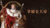 """《拿破仑大帝.2》:铁腕镇压叛乱,被誉为""""葡月将军"""""""