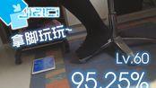 【Jizici/polytone】玻璃桶是个健身游戏(雾 - Blossom Lv.60 95.25% 脚元