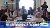 伊朗外长应邀到访G7峰会举办地,专家:表明欧洲立场,施压美国