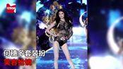 2018维密秀中国四美登台:刘雯翅膀吸睛,何穗笑容抢镜