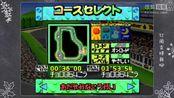 《Q版赛车》01 可爱的赛车竞速游戏 N64版 卡丁车赛车游戏