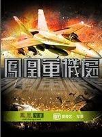 凤凰军机处[2020]