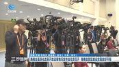 三沙新闻:海南全面深化改革开放进展情况发布会在京召开